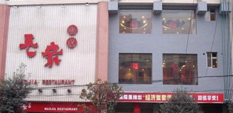 必威游戏app官方下载餐饮客户毛家饭店